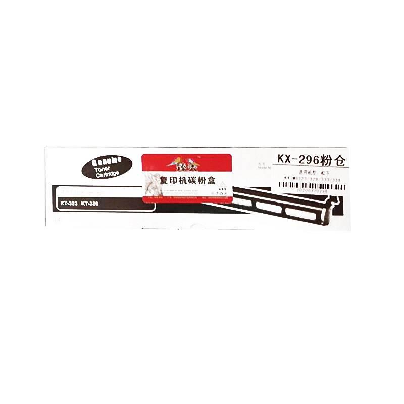 臻美 KX-296 粉仓  适用机型:松下KX-MB323/328/333/338(计价单位:只)